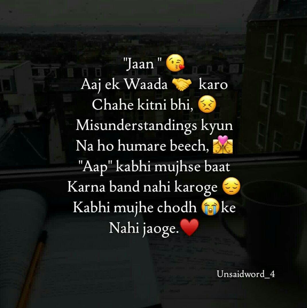 Promise Jaan Kabhi Nahi Chodkar Jaunga Tumhei Love U Mera Baby Ab