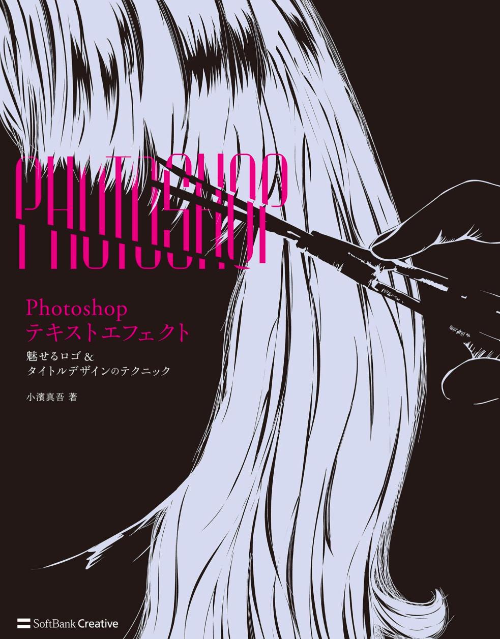 Japanese Book Cover Text Effects. Shingo Kohama