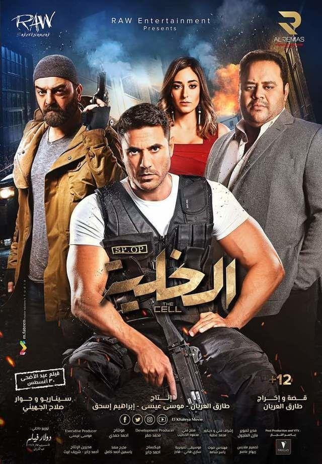 افلام عربي الخليه