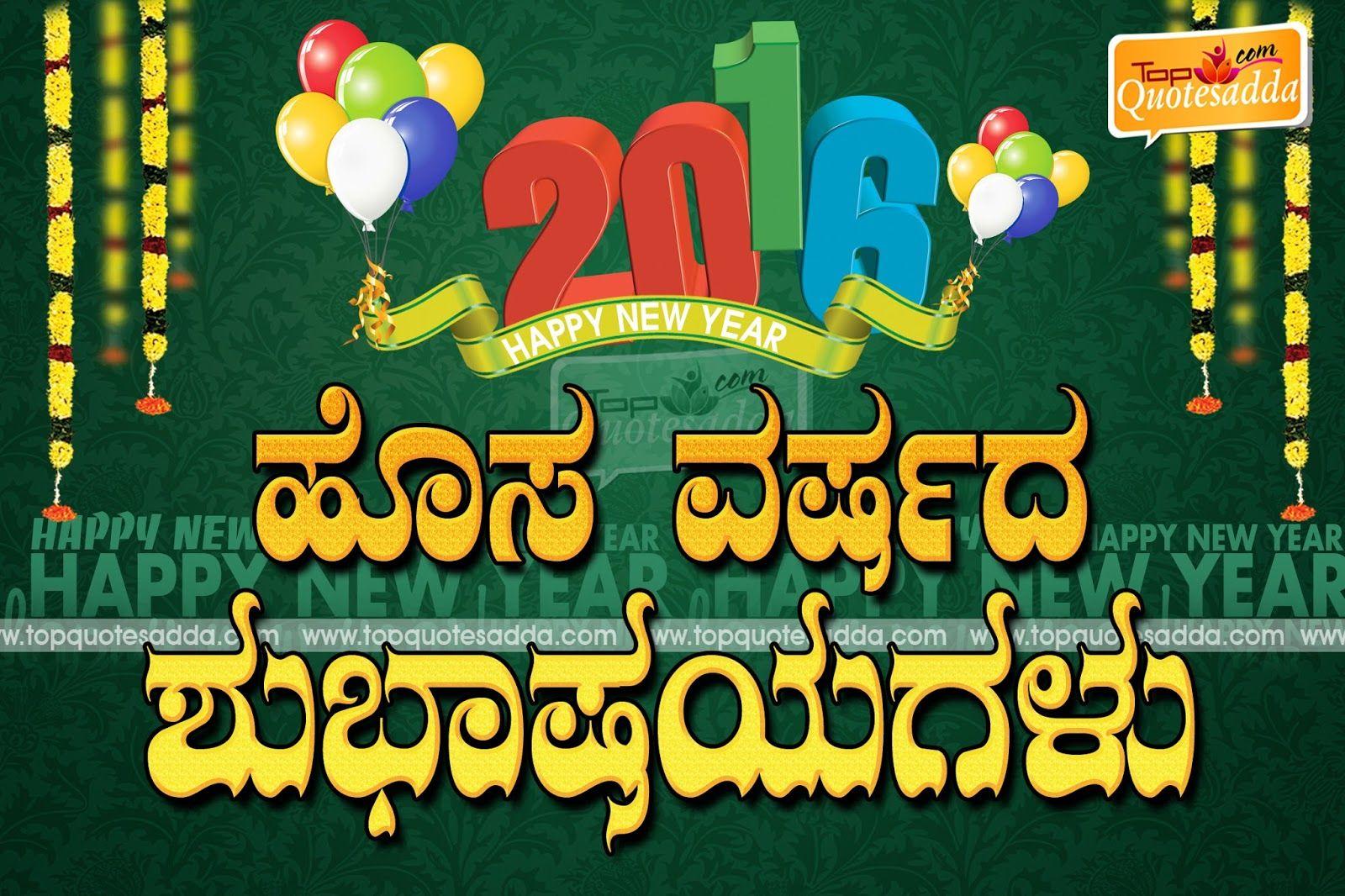 2016 Happy New Year Wishes In Kannada Advance Happy New Year