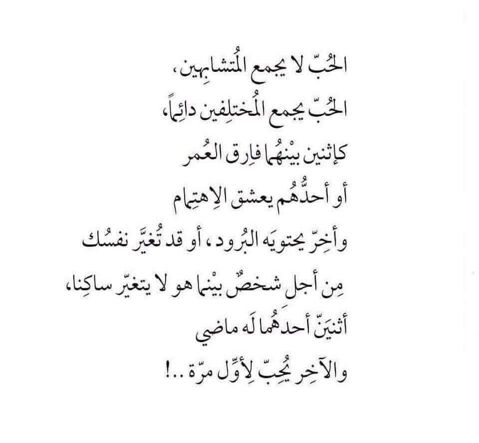 قد تغير نفسك وهو لا يتغير أحدهما له ماضي وانت تحب لأول مرة S M Wisdom Quotes Life Arabic Love Quotes Life Quotes