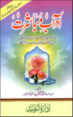 of islamic book adaab-e-mubashrat free