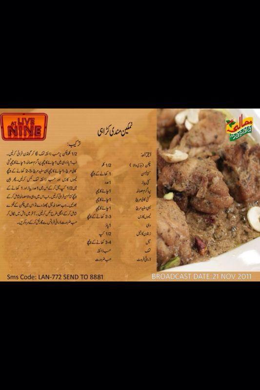 Namkeen Mandi Karahi Cooking Recipes In Urdu Karahi Recipe Cooking Recipes