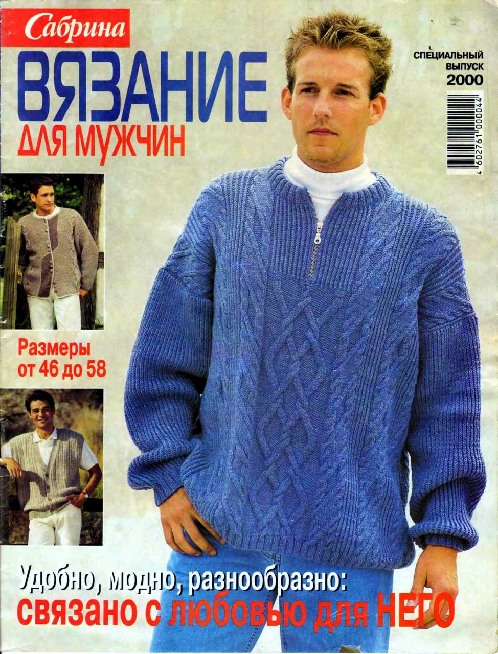 сабрина 2000 00 специальный выпуск вязание для мужчин обсуждение