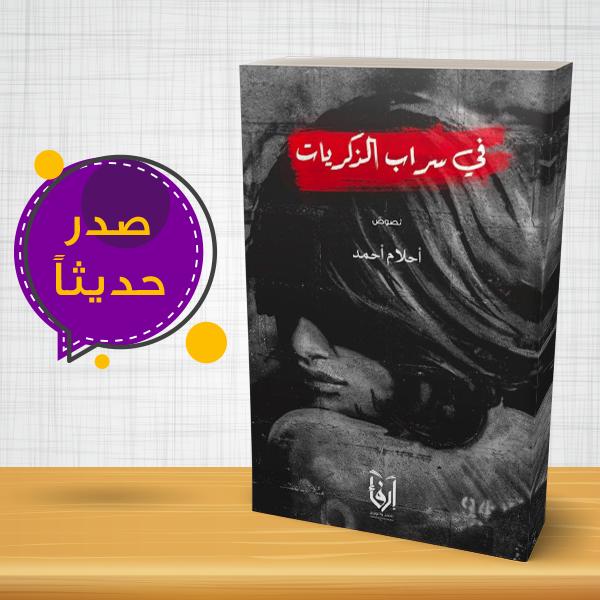كتاب في سراب الذكريات Book Cover Books Art