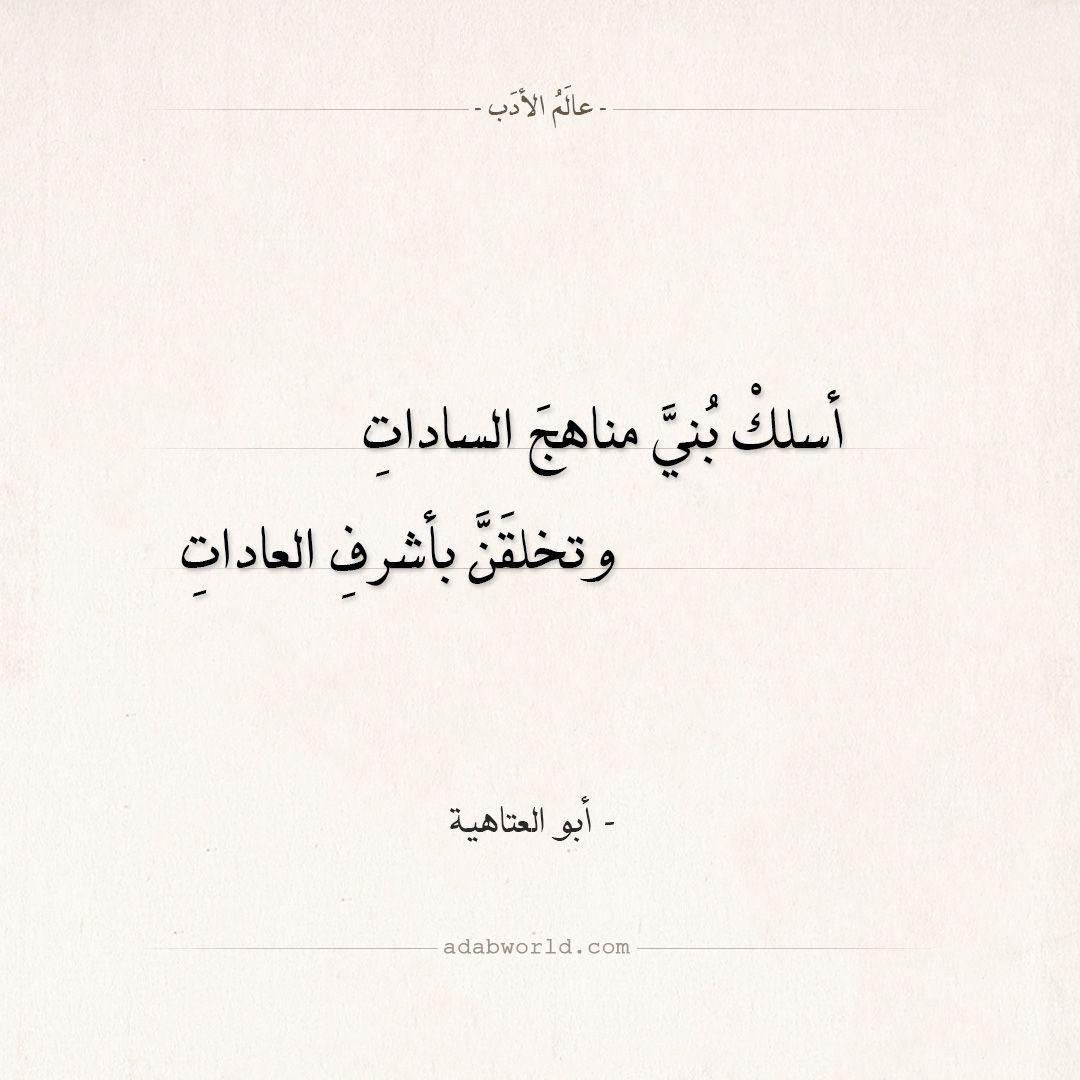 شعر أبو العتاهية أسلك بني مناهج السادات عالم الأدب Math Math Equations Arabic Calligraphy