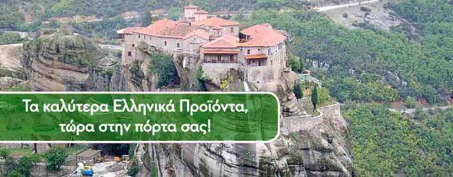 ΕΛΛΗΝΙΚΑ ΠΡΟΙΟΝΤΑ: Ελληνικά προϊόντα on line, Αξεπέραστης Ποιότητας κ...