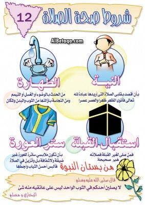 شروط صحة الصلاة Islamic Kids Activities Muslim Kids Activities Kids Learning Reading