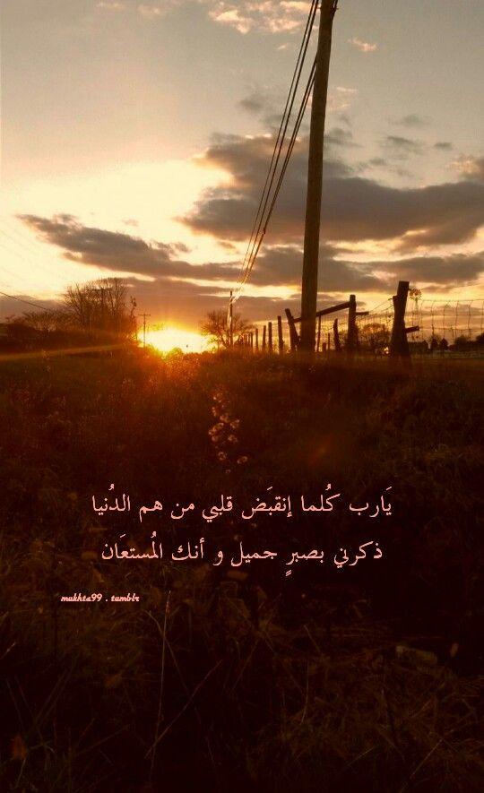 يارب Beautiful Names Of Allah Quran Quotes Love Beautiful Arabic Words