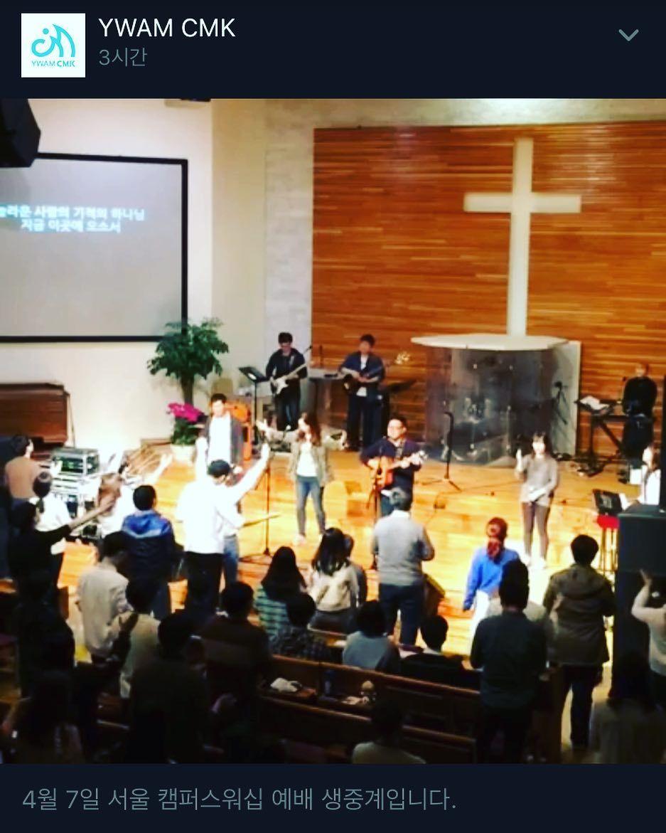 페이스북 페이지에서 실시간으로 함께 예배하실 수 있습니다. http://ift.tt/1VbuhtX  #campusworship #목요일저녁6시30분 #아현감리교회 #ywam #캠퍼스워십 #live #ywamcmk by cw_seoul http://bit.ly/dtskyiv #ywamkyiv #ywam #mission #missiontrip #outreach