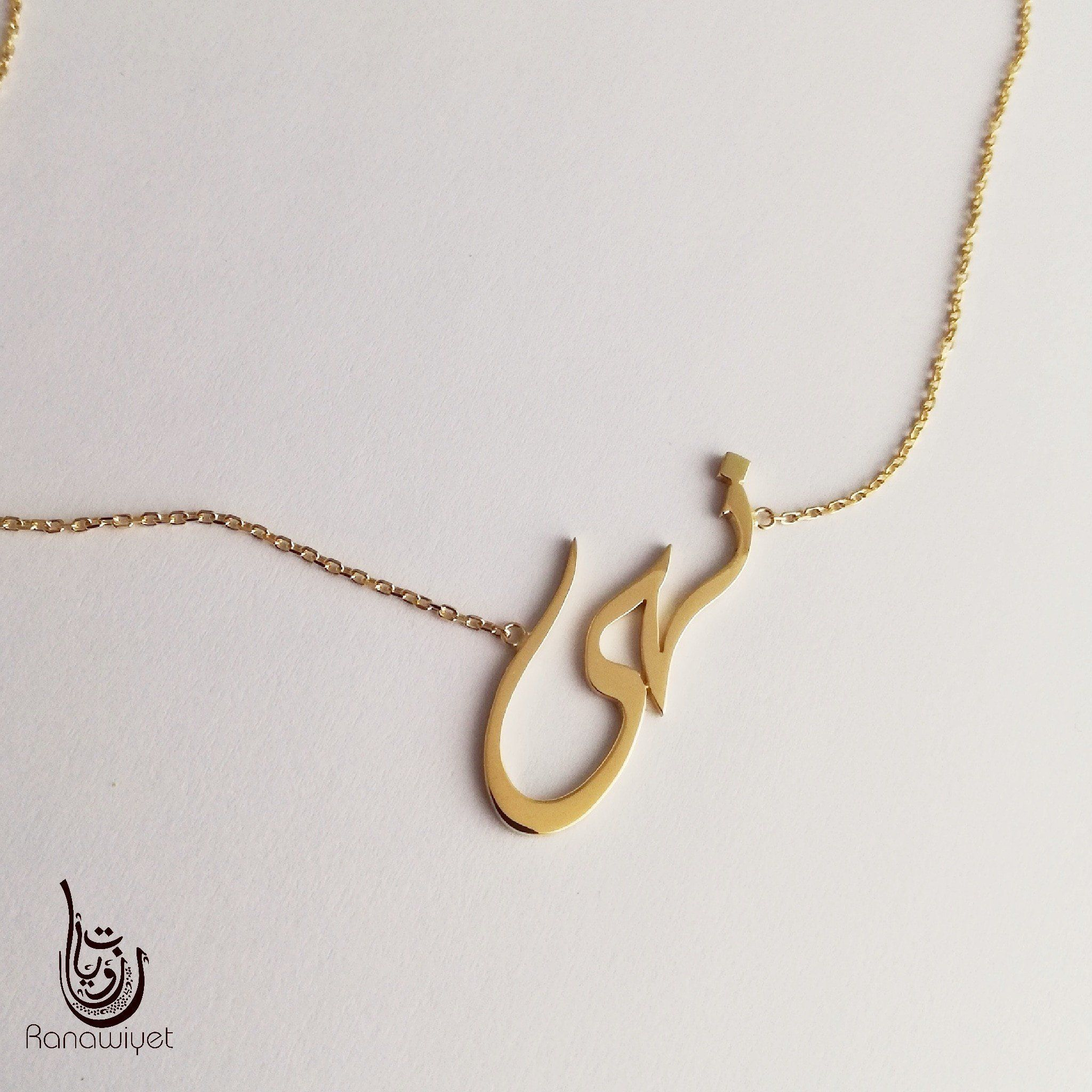 a05c6b9d2 #Noha name necklace in solid 18k gold. #ranawiyet #namenecklace #نهى  #arabicnamenecklace #arabiccallography #personalised #jewelry #giftsforher  ...