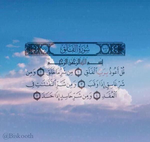 سورة الفلق Quran Quran Quotes Social Security Card Holy Quran