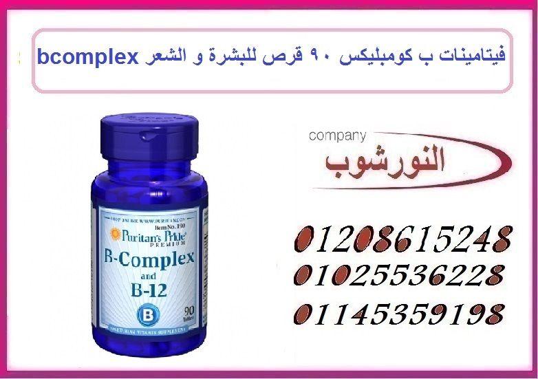 B Complex فيتامينات ب كومبليكس 90 قرص للبشرة و الشعر Convenience Store Products Pill Convenience Store
