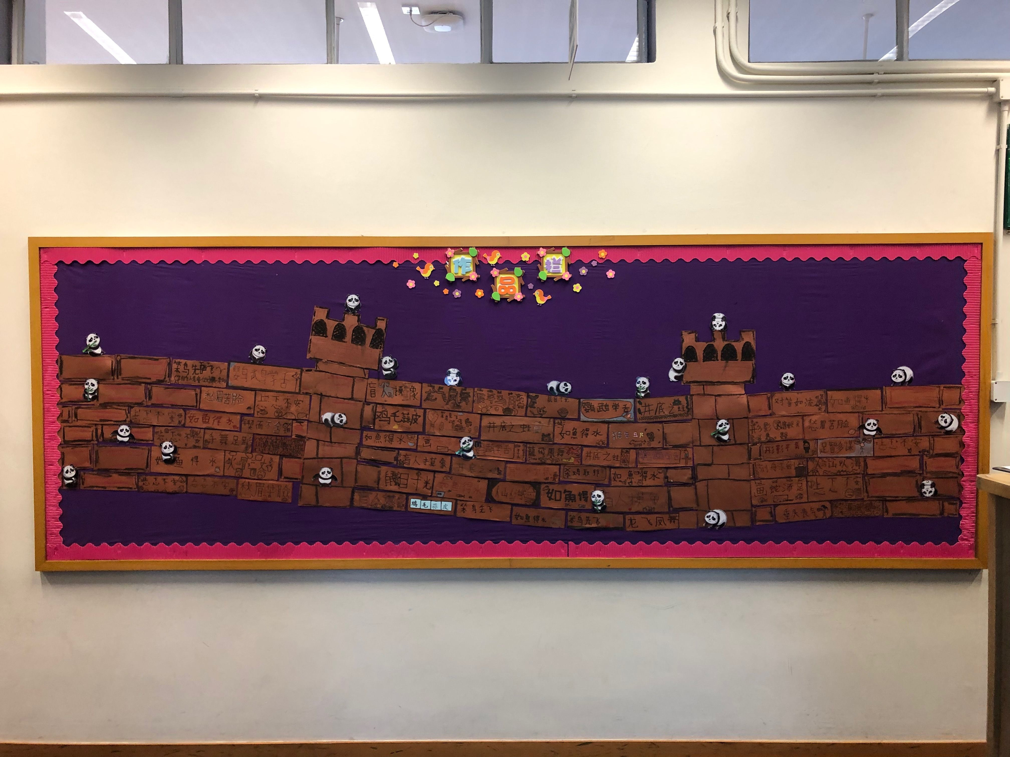 Classroom display ideas - Great Wall of China with pandas ...