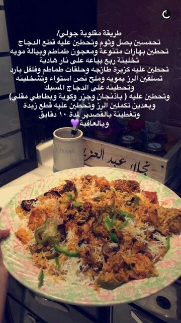 مقلوبه Food Garnishes Cooking Recipes Save Food