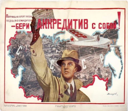 Take a letter of credit with you, 1947 CCCP Pinterest - letter of credit