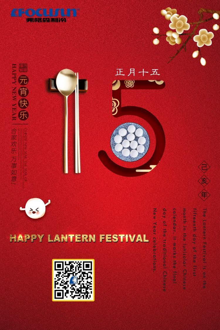 Happy Chinese traditional festival Lantern Festival
