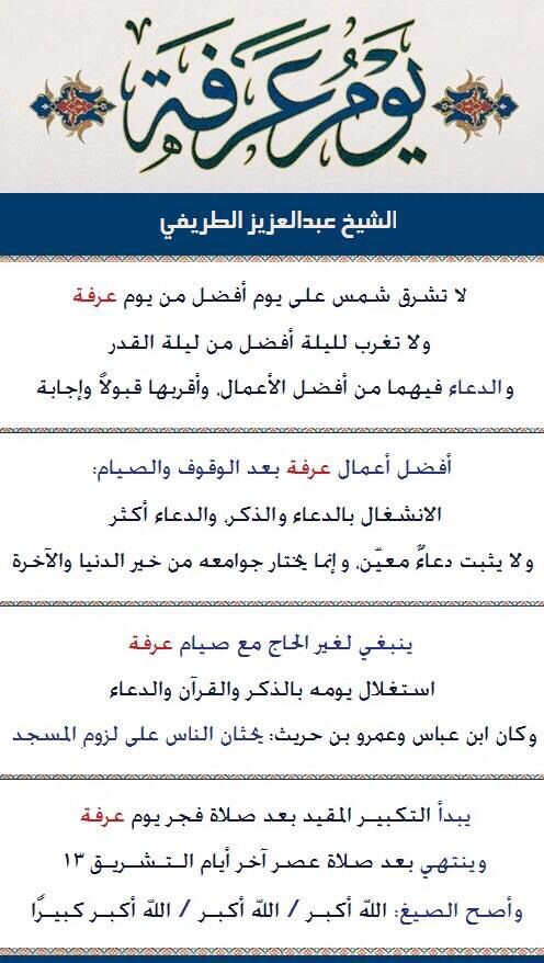 من اقوال الشيخ عبد العزيز الطريفي Arabic Calligraphy Peace Reminder
