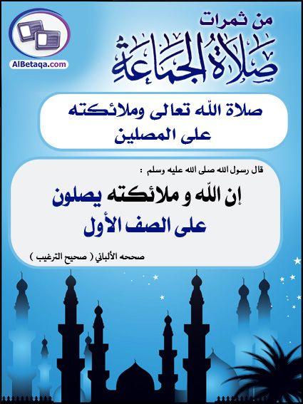 من ثمرات صلاة الجماعة Learn Quran Islam Facts Islam Beliefs