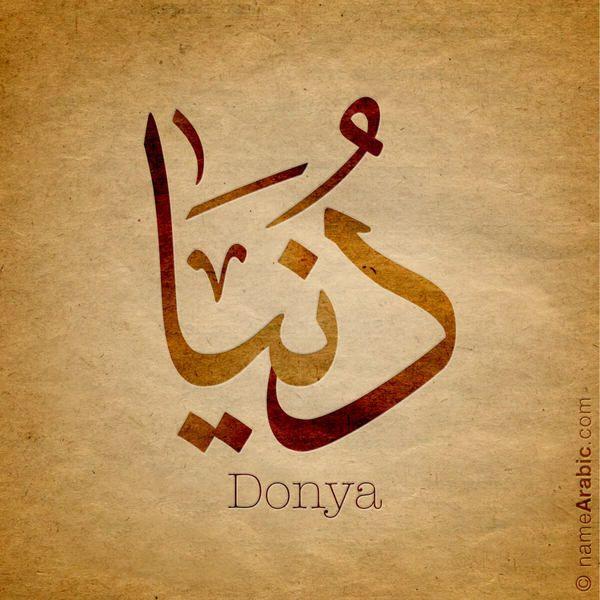Dunya Arabic Calligraphy Names Calligraphy Words Calligraphy Name Arabic Calligraphy