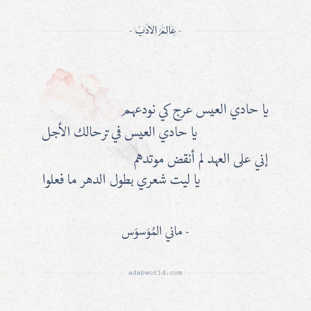 من اجمل القصائد المغناه لصباح فخري ماني الم و سو س عالم الأدب Words Poems Arabic Langauge