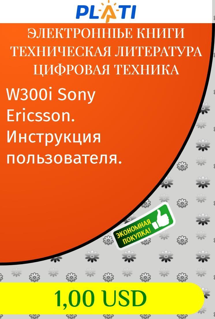 Инструкция пользователя электронные книги