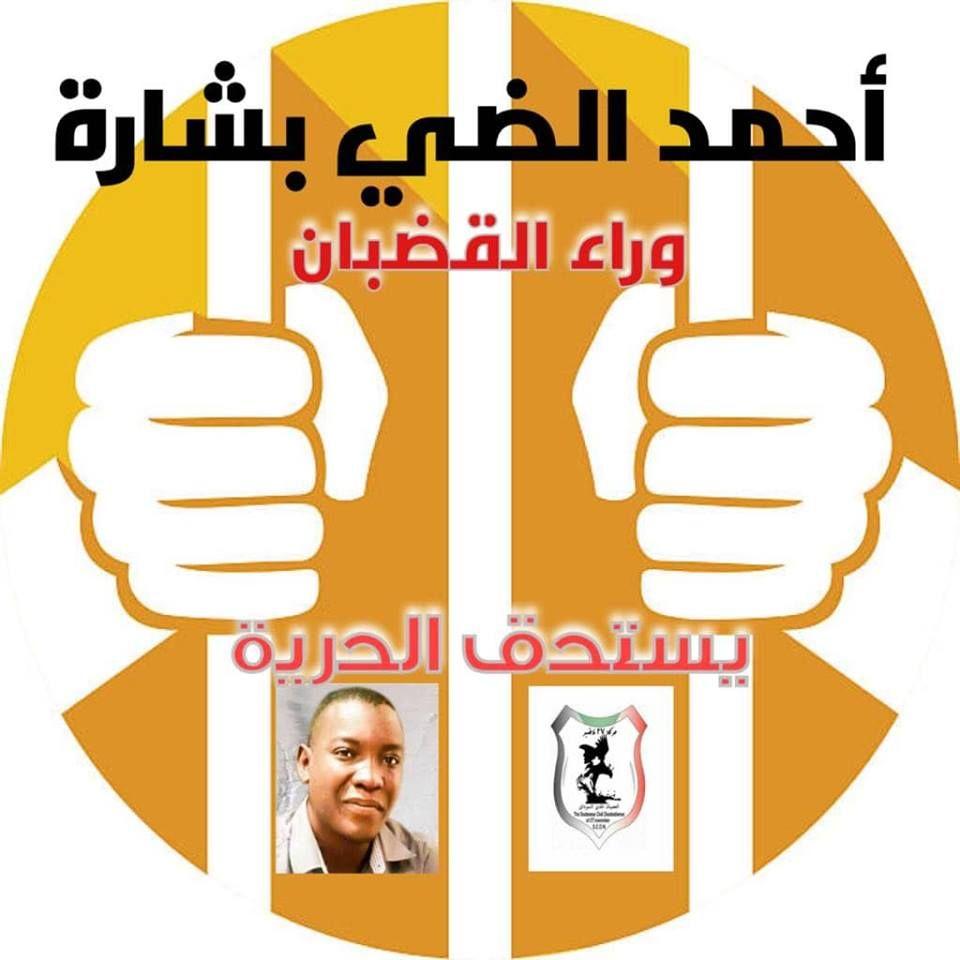 جهاز الأمن مسئول عن سلامة وحياة الافاتار المناضل احمد الضي بشارة Thumbs Up Sudan Sudanese