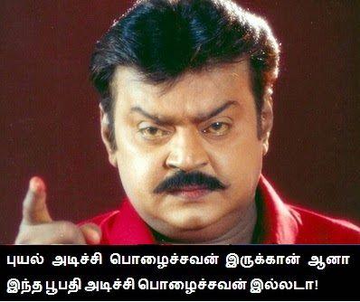 Vijayakanth Thavasi Movie Fb Comment Pic Dp Pinterest Funny
