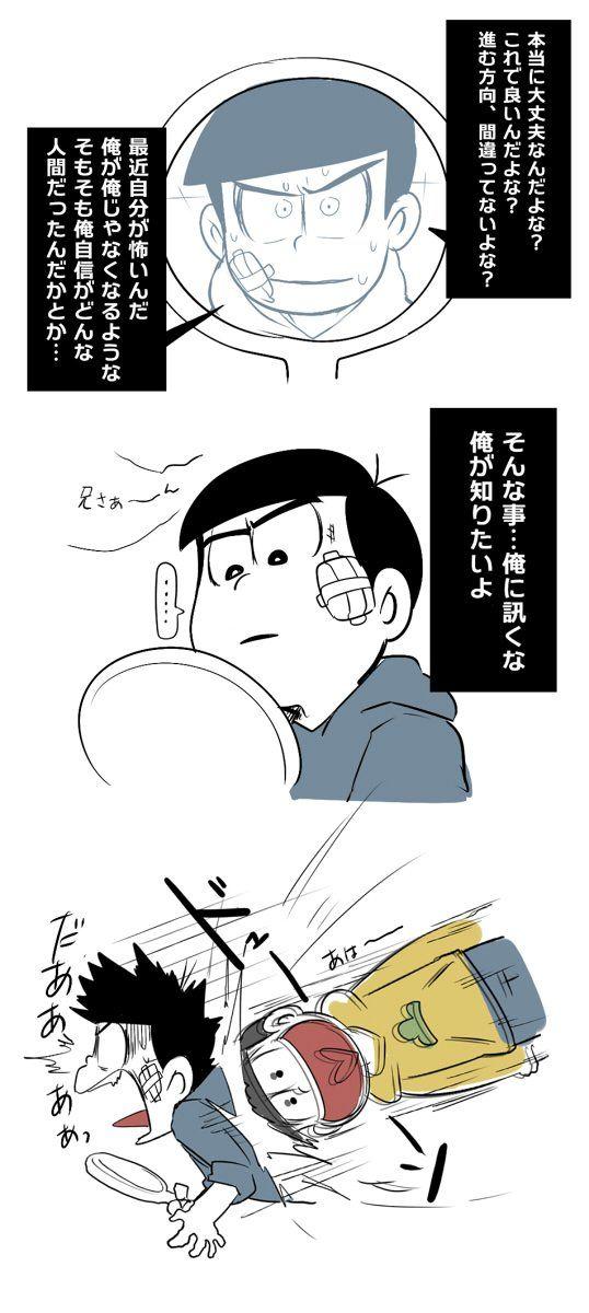 エネ松さんのツイート 鏡 弱鬱落書き漫画 https t co dxcqtiig0t