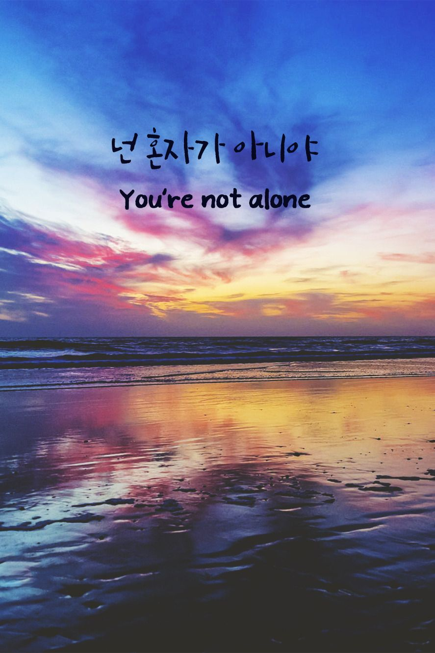 Youre Not Alone 넌 혼자가 아니야 Korean Quotes Korean
