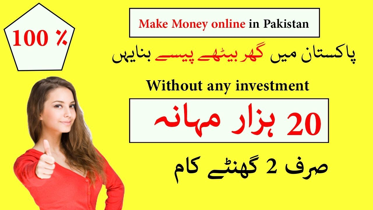 Online money earning without investment at home in pakistan gfc forex