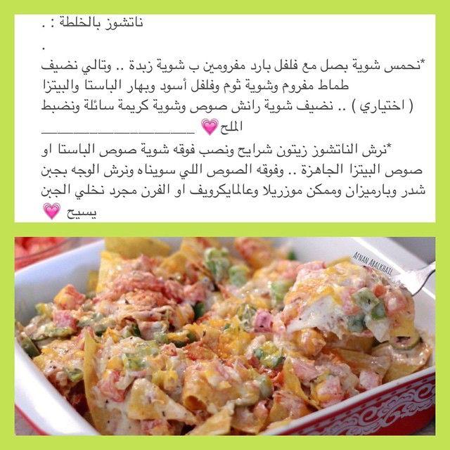 Https Instagram Com P Zsvvpkbztb Cooking Recipes Cooking Recipes