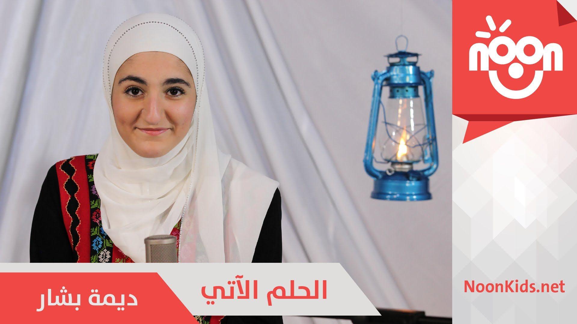 Dima Bashar – Al Holm Al Ati