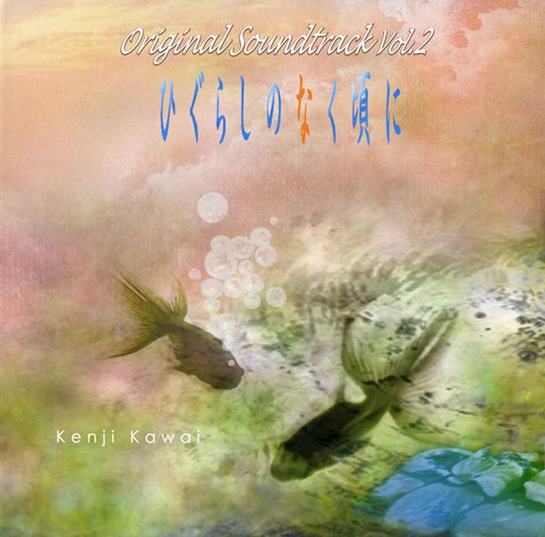 higurashi soundtracks