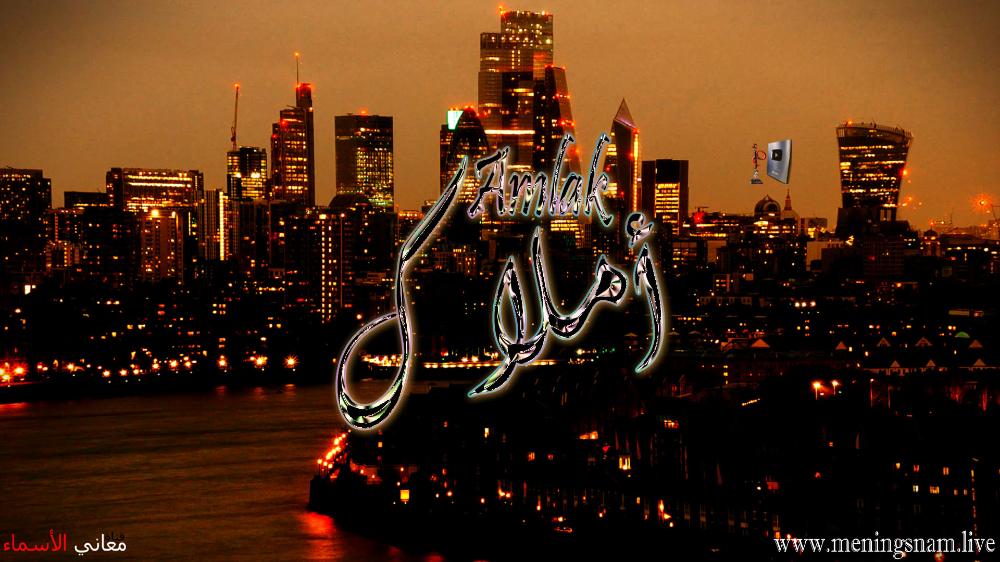 معنى اسم املاك وصفات حاملة و حامل هذا الاسم Amlak Skyline Seattle Skyline New York Skyline