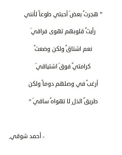 ياخي أحمد شوقي ده كان عجيب كان بيخش جوا قلوب الناس يفتش عن كلام ولا ايه Funny Arabic Quotes Quotes For Book Lovers Words Quotes