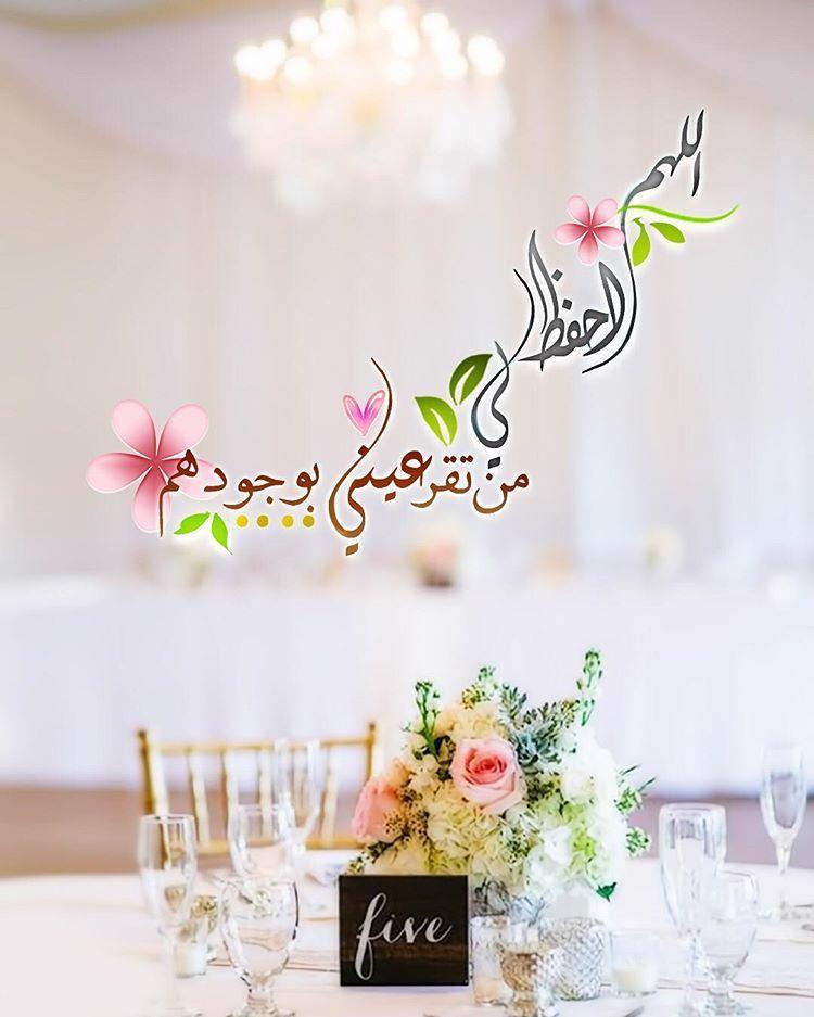 الله م احف ظ لي م ن ت ق ر ع يني بوج ودهم Islamic Images Flower Photos Beautiful Dua