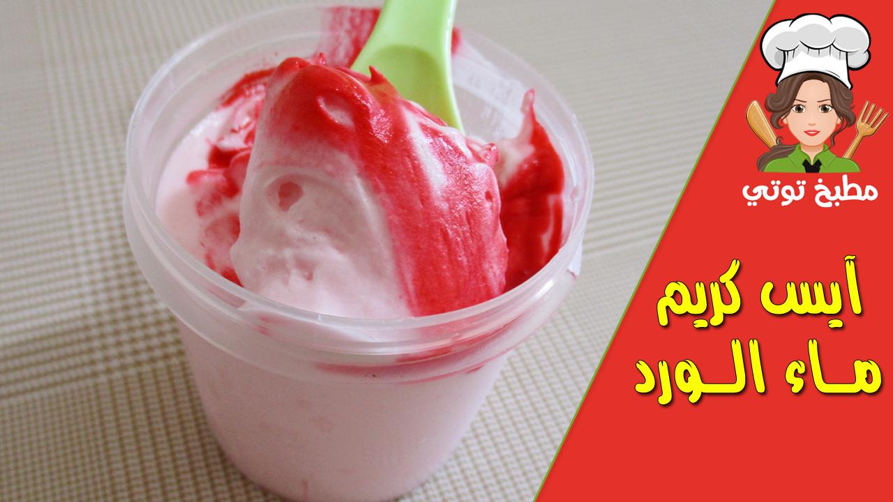 آيس كريم ماء الورد Ice Cream Desserts Food