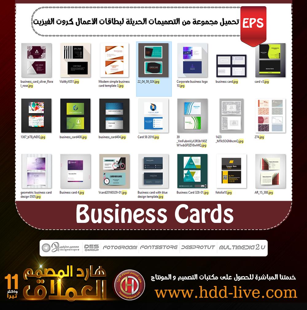 تحميل مجموعة من التصميمات الحديثة لبطاقات الأعمال كروت الفيزيت هارد المصمم العملاق Design Cards Business