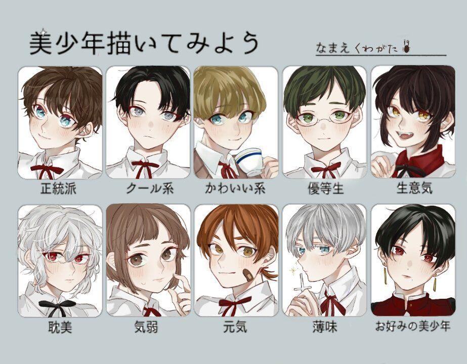 Twitter Manga Frisuren Anime Junge Haare Anime Zeichnung