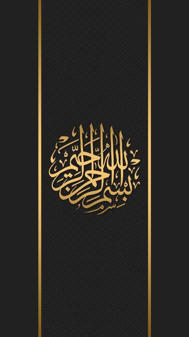 ب س م ا ل ل ه ا ل ر ح م ـــــن ا ل ر ح ــــــيم Lukisan Batu Kaligrafi Islam Kaligrafi