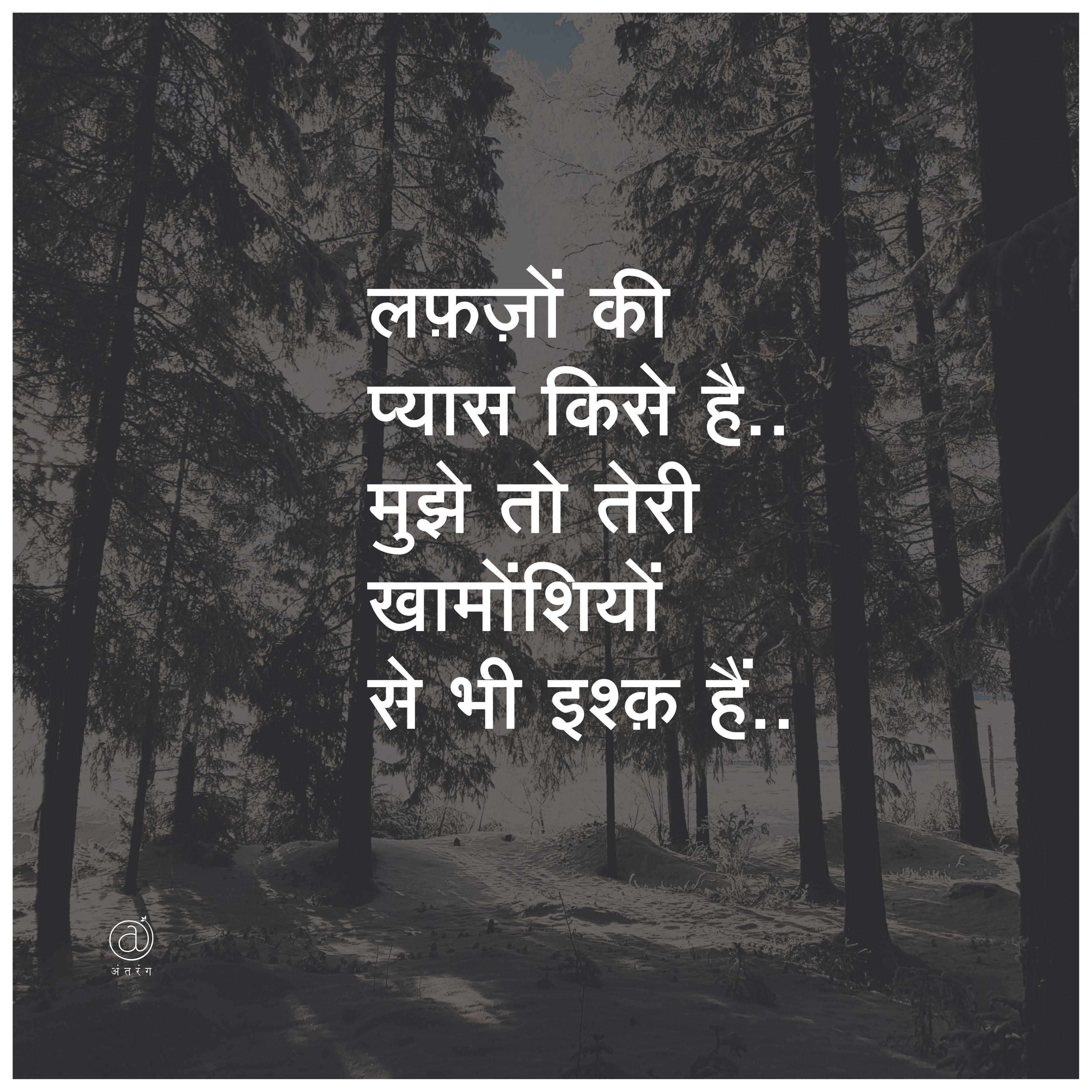 Pin by nilesh gitay on Shayari   Love quotes, Hindi quotes ...