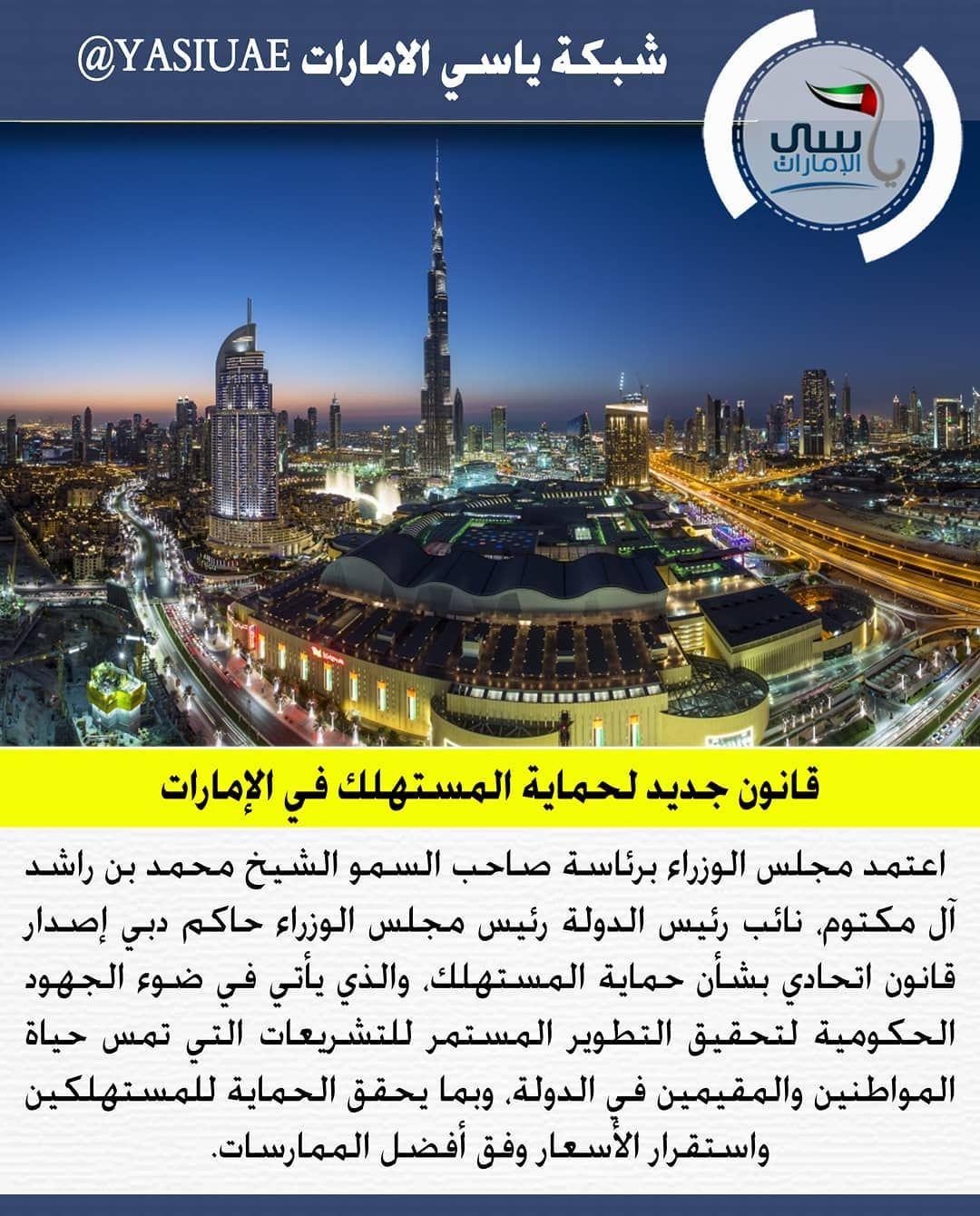 شبكة ياسي الامارات قانون جديد لحماية المستهلك في الإمارات ياسي الامارات اخبار الامارات الامارات ابوظبي Screenshots Pandora Screenshot Desktop Screenshot