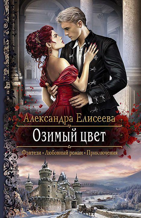 Светлана зимина все книги скачать бесплатно fb2