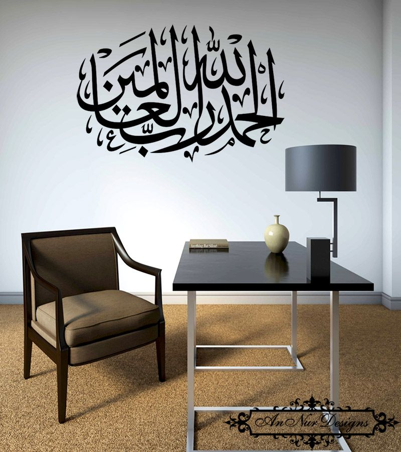 Islamic Shop | Islamic Decals | Islamic Wall Art | Digital Prints | Islamic  Products