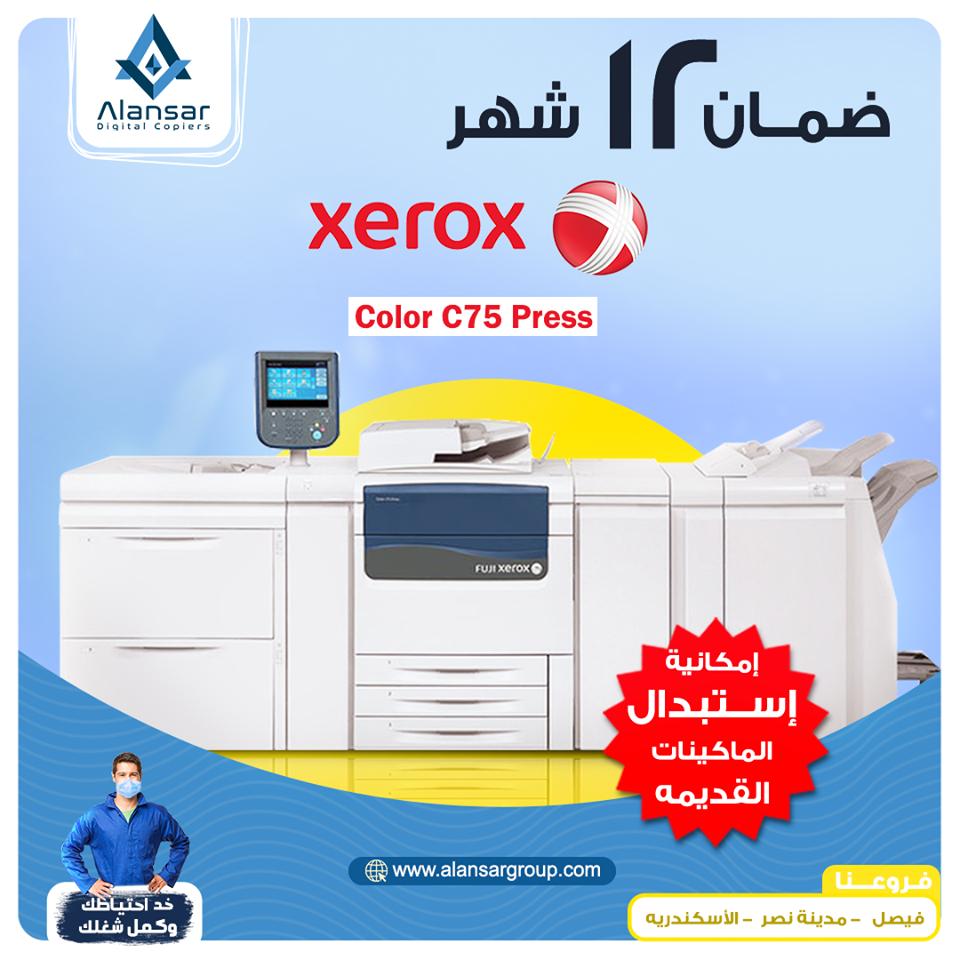 Xerox C75 الأنصار تقدم عرض الضمان لمدة عام لـ ماكينة الطباعة الديجيتال الألوان Digital Prints Digital Prints