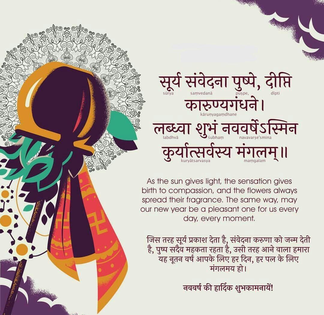 Pin by Saurabh Nigam on Sanskrit shloka with meaning
