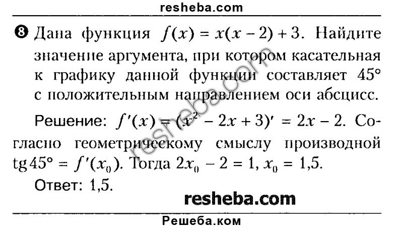 Гдз по русскому язык уза класс.бунеев