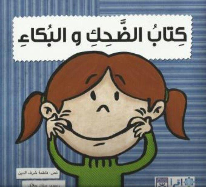 كتاب الضحك والبكاء أصالة للنشر هل يحصل معكم أن تخرج ضحكة طويلة لا تستطيعون أيقافها ها ها ها ها ها ها أو أن تبكو Arabic Books Online Bookstore Cool Words