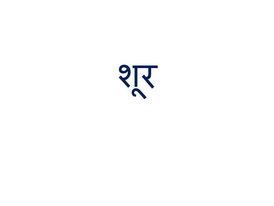 The Sanskrit Symbol For Zura Or Warrior For Good I Use Zura As My